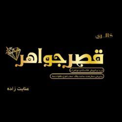 کانال گالری قصر جواهر