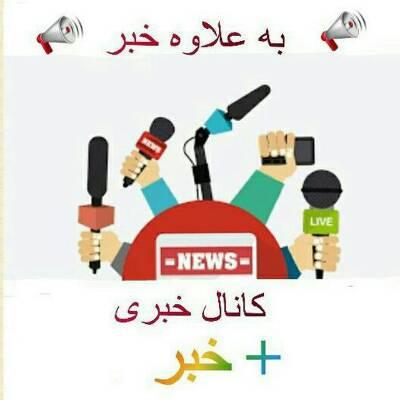 کانال به علاوه خبر