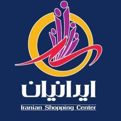 کانال فروشگاه بزرگ ایرانیان