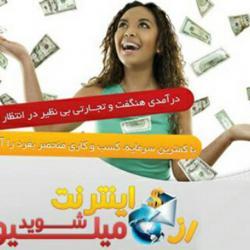 کانال کسب درآمد