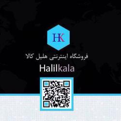 کانال فروشگاه اینترنتی هلیل کالا