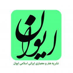 کانال نشریه معماری ایوان