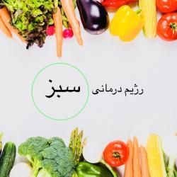 کانال تغذیه و رژیم درمانی سبز