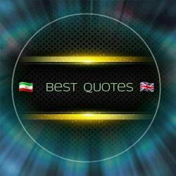 کانال Best Quotes
