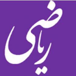 کانال ریاضیکده-مهندس رضایی