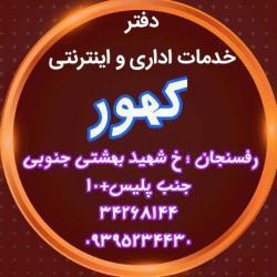 کانال خدمات اداری کهور رفسنجان