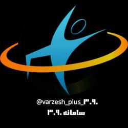 کانال Varzesh PLUS