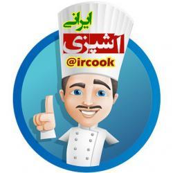 کانال آشپزی ایرانی