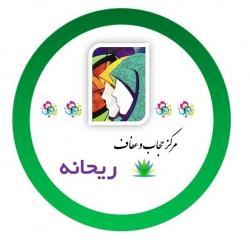 کانال مرکز حجاب ریحانه