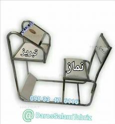 کانال صندلی نماز تبریز