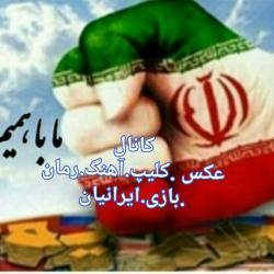 کانال کلیپ موزیک ایرانیان