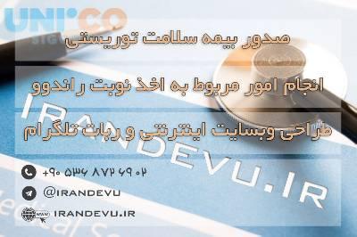 کانال Irandevu.ir