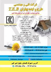 کانال شرکت فنی و مهندسی