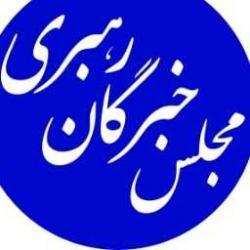 کانال ایتا مجلس خبرگان رهبری