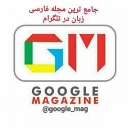 کانال مجله جامع گوگل