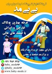 کانال پوشاک بچگانه بی بی م