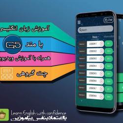کانال G5 English