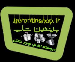 کانال Berantinshop