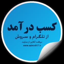 کانال کسب درآمد از تلگرام