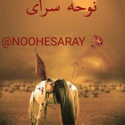 کانال نوحه و متن نوحه