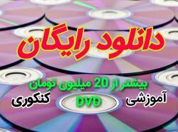 کانال دانلود DVD کنکور