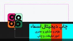 کانال آتلیه گرافیک اسماء
