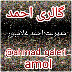 کانال گالری احمد