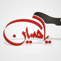 کانال مداحی حسینی (ع)