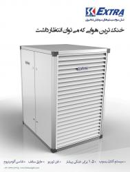 کانال Extra Turbo Cooling