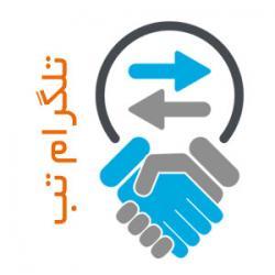 کانال تبادلات تلگرام تب