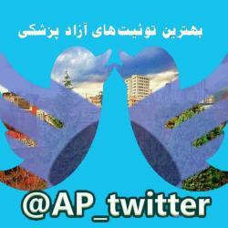 کانال توییتر آزاد پزشکی