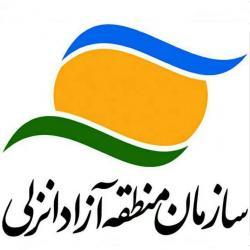 کانال آی گپمنطقه آزاد انزلی