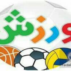 کانال ایتا خبر ورزشی