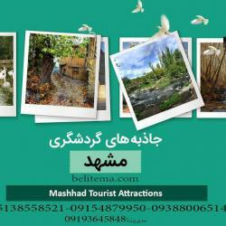 کانال جاذبه گردشگری مشهد
