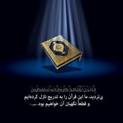 کانال تفسیرآیه به آیه قرآن