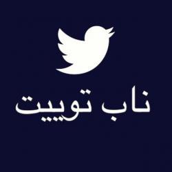 کانال ناب توییت