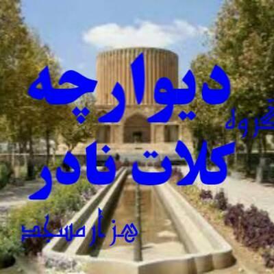 کانال دیوارچه کلات هزارمسجد