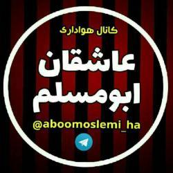 کانال عاشقان ابومسلم