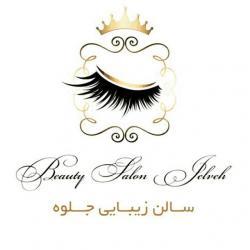 کانال آرایشگاه جلوه اصفهان