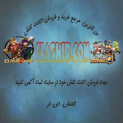 کانال مرکز فروش کلش