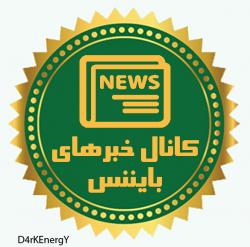 کانال خبر بایننس