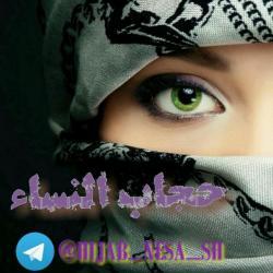 کانال حجاب النسا
