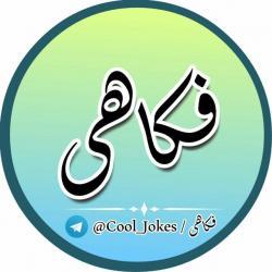 کانال فکاهی افغانی