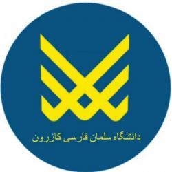 کانال آی گپدانشگاه سلمان فارسی کازرون