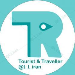 کانال Tourist & Traveller