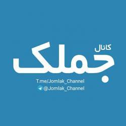 کانال کانال جملک 💯