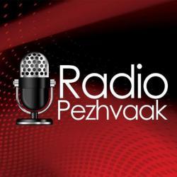 کانال رادیو پژواک