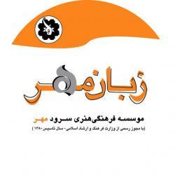 کانال Zaban-Mehr