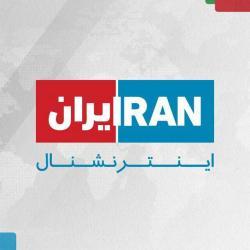کانال Iran international