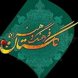 کانال گلستان فرهنگ و هنر